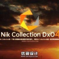 最新DxO Nik Collection 4.0.7.0 中文破解安装版win/Mac