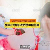 甜美小娇妾(沈娇娇)合集.图片+视频8套