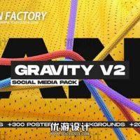 AE扩展: Gravity V2动能重力3D物体炫酷艺术背景图文社交媒体文字标题转场动效