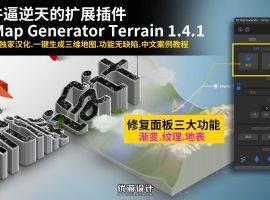 PS扩展 :3D Map Generator terrain v1.4.1