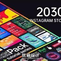 AE扩展:2030+INS手机横竖屏视频包装排版展示动画样机文字标题字幕预设包V7