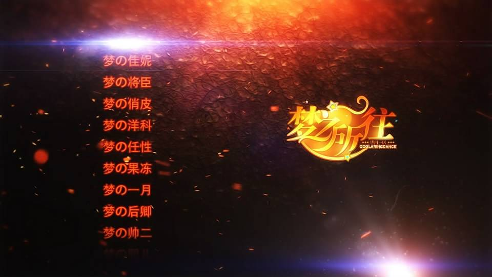 【QQ炫舞】梦之所往-华南一区[00_14_34][20180115-205717-7].JPG