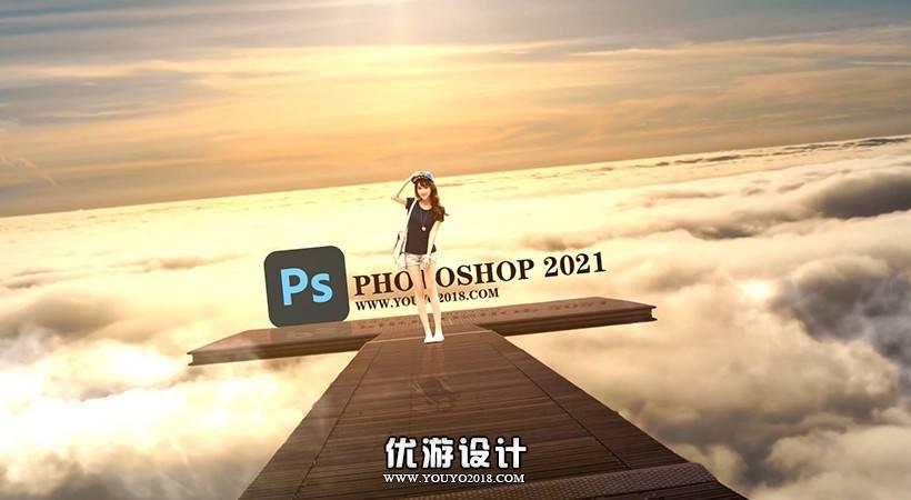 Photoshop正式版PS 2021新功能,adobe2021你还不了解吗?.mp4_snapshot_01.28.489.jpg