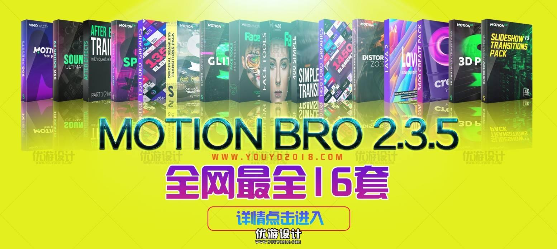 AE扩展:Motion Bro预设包合集16套.全网最全最新