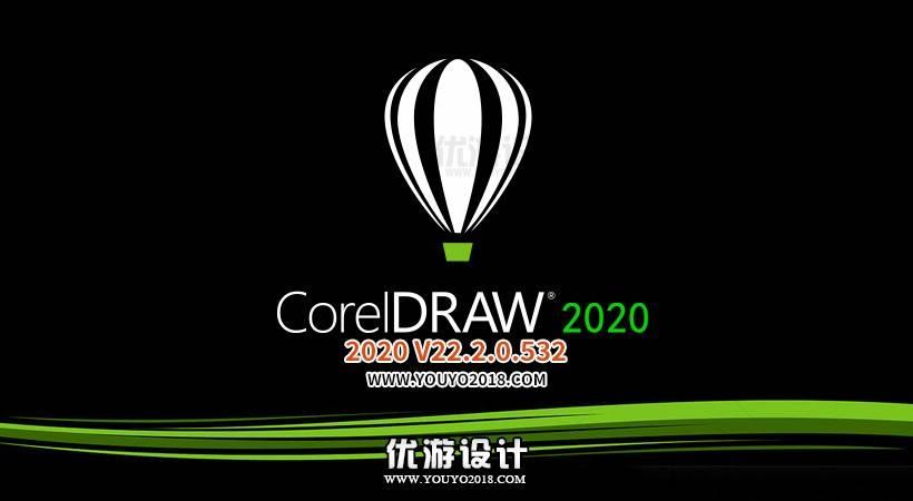 CorelDRAW 2020 v22.2.0.532 中文版